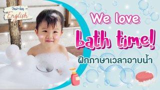 ถึงเวลา Bath time !