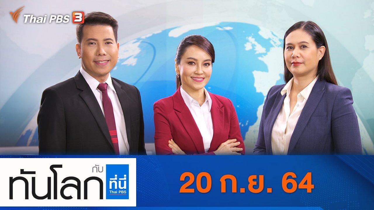 ทันโลก กับ ที่นี่ Thai PBS