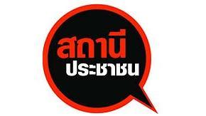 สถานีประชาชน - ตลาดนัดนวัตกรรมการแพทย์ไทย