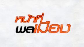 หน้าที่พลเมือง - มาตรฐาน การประมงไทย ?