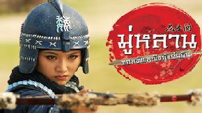 ซีรีส์จีน มู่หลาน...จอมทัพหญิงกู้แผ่นดิน