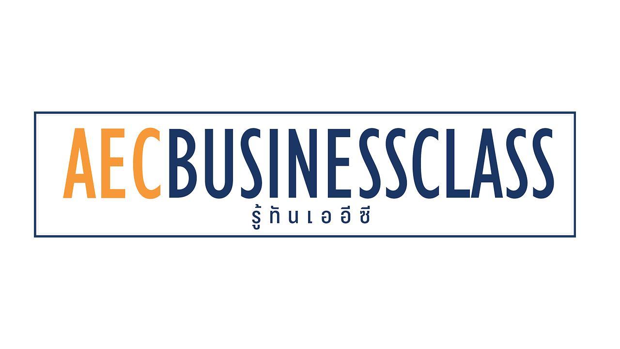 AEC Business Class  รู้ทันเออีซี