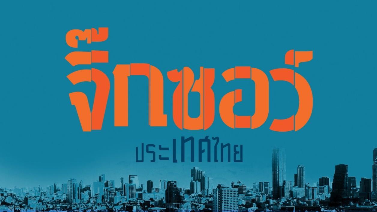 จิ๊กซอว์ประเทศไทย - สร้างเขื่อนในแม่น้ำโขง