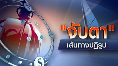 จับตาเส้นทางปฏิรูป - ทิศทางสาธารณสุขไทยสู่ประชาชน