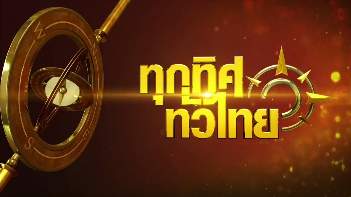 ทุกทิศทั่วไทย - 9 ก.ค. 58