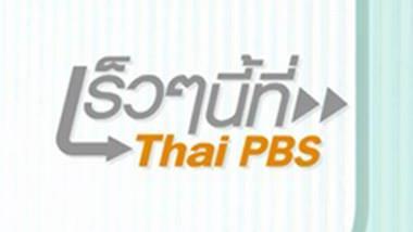 เร็วๆ นี้ที่ Thai PBS - เร็วๆนี้ที่ Thai PBS 9 ม.ค.– 15 ม.ค. 57