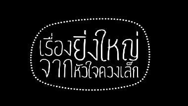 เรื่องยิ่งใหญ่ จากหัวใจดวงเล็ก - อรุณรุ่ง...ที่พุนพิน
