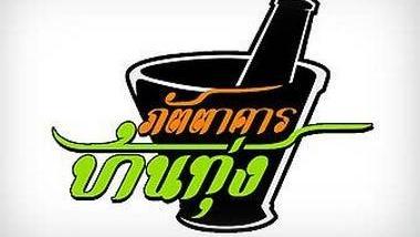 ภัตตาคารบ้านทุ่ง - ผลักดันนโยบายเพิ่มการบริโภคผักและผลไม้ไทย