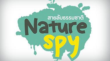 Nature Spy สายลับธรรมชาติ - นักปลูกป่า ตอนที่ 2