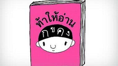 ท้าให้อ่าน The Reading Hero - โรงเรียนสารสาสน์วิเทศร่มเกล้า กรุงเทพฯ ป.1-3