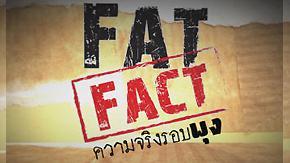 Fat Fact ความจริงรอบพุง - ร้านอาหารชูสุขภาพ