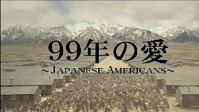 ซีรีส์ญี่ปุ่น 99 ปี สงคราม...ความทรงจำ - Japanese American l ตอนที่ 2