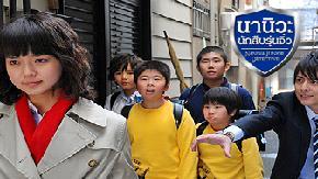 ซีรีส์ญี่ปุ่น นานิวะ นักสืบรุ่นจิ๋ว - Naniwa Junior Detectives ตอนแรก