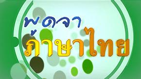 พูดจาภาษาไทย - โครงการ