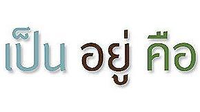 เป็น อยู่ คือ - สุกชัย ปิติวุฒิ (ชาวนาวันหยุด)