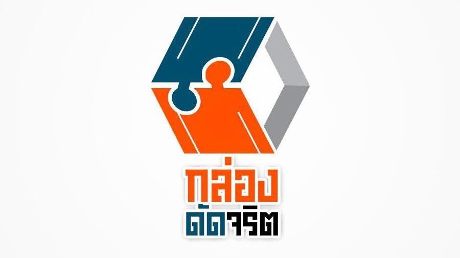 กล่อง-ดัด-จริต - สินค้าไทย ภูมิใจ ไทยทำ