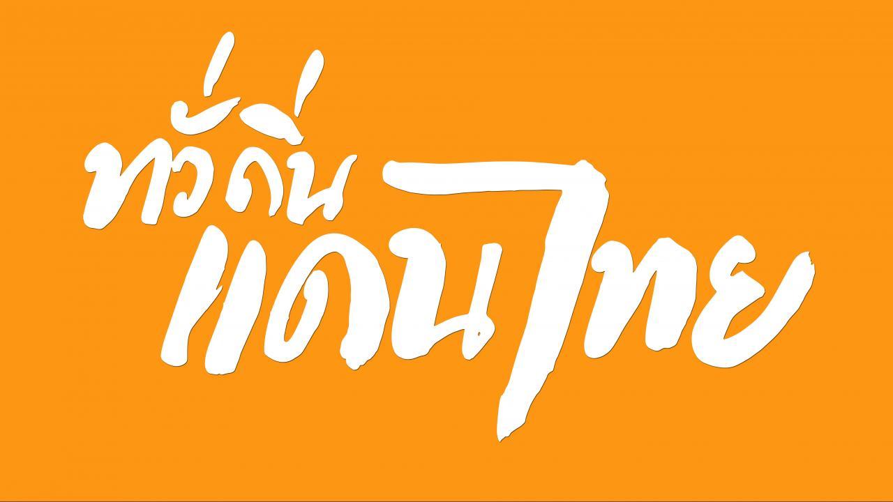 ทั่วถิ่นแดนไทย
