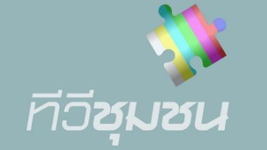 ทีวีชุมชน - ฮักเลย เชียงคาน