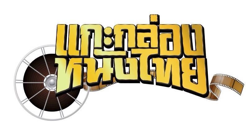 แกะกล่องหนังไทย