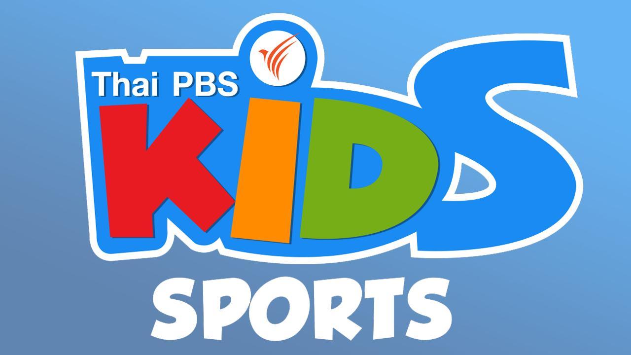 ThaiPBS Kids Sports
