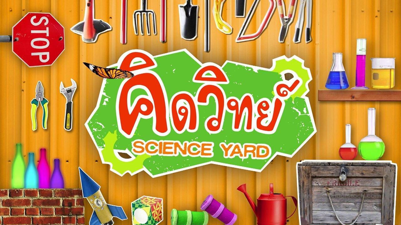 คิดวิทย์ Science Yard