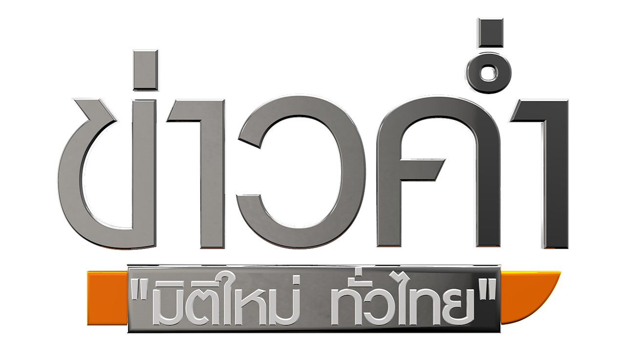 ข่าวค่ำ มิติใหม่ทั่วไทย - 17 ธ.ค. 58