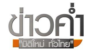 ข่าวค่ำ มิติใหม่ทั่วไทย ประเด็นข่าว (21 ส.ค. 60)