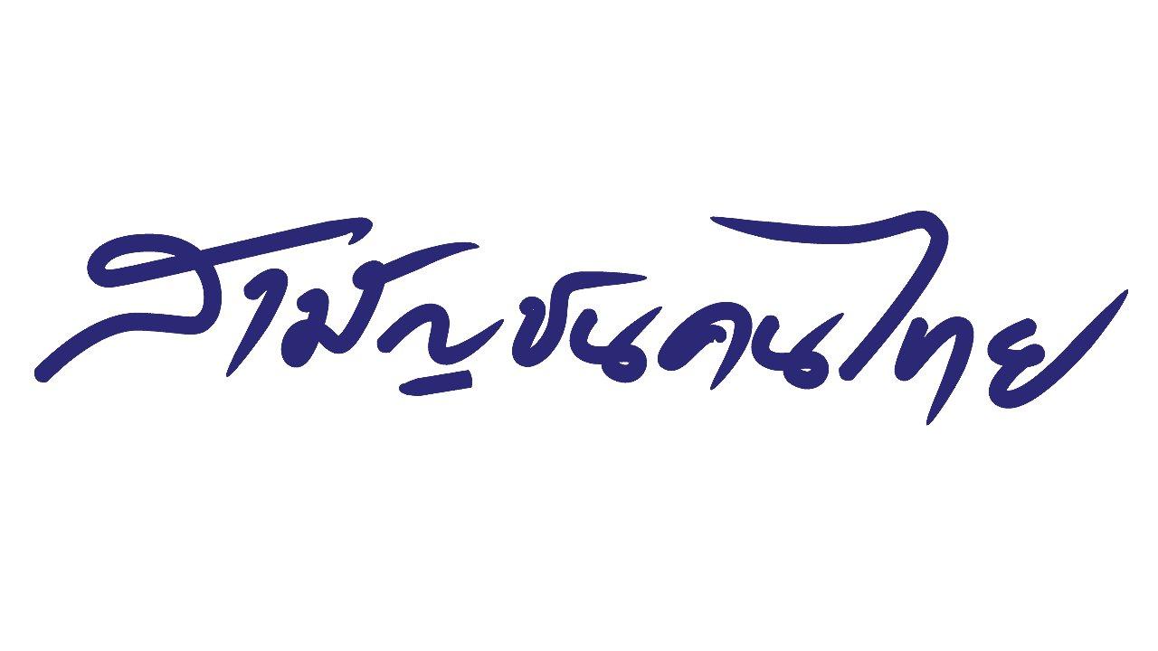 สามัญชนคนไทย