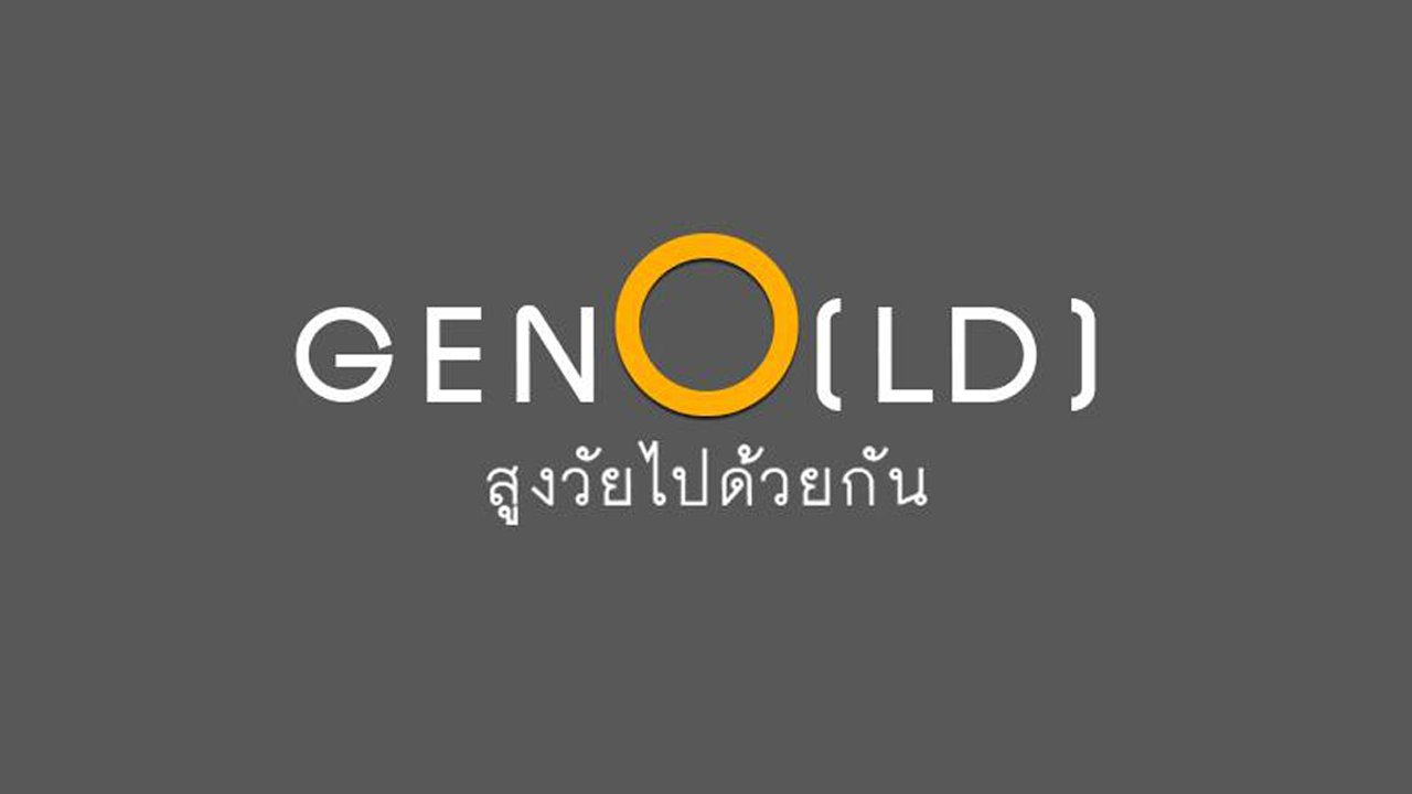 GenO(LD) สูงวัยไปด้วยกัน - สังคมสูงวัย ความท้าทาย และการปรับตัวสู่สมดุลใหม่