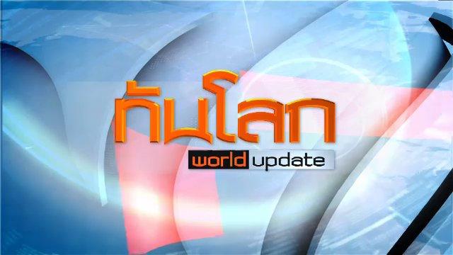 ทันโลก World Update - การเลือกตั้งอินโดนีเซีย