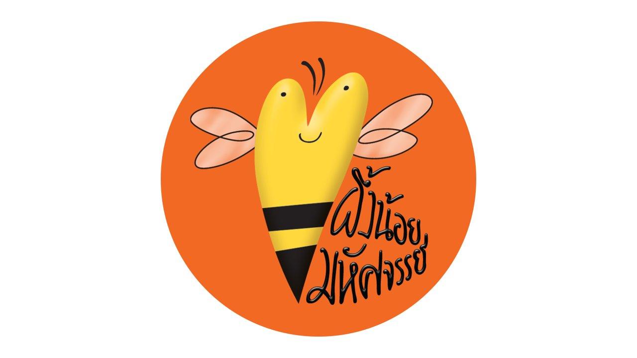 ผึ้งน้อยมหัศจรรย์ - วิดีโอ
