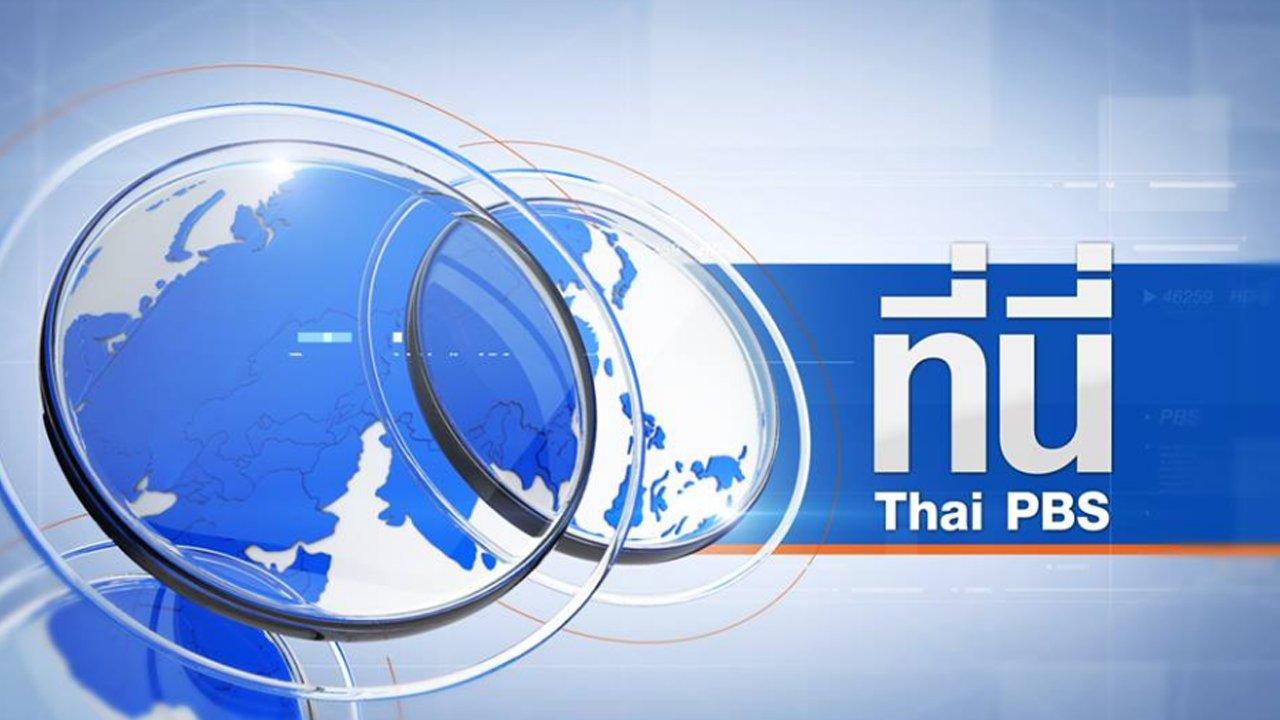 ที่นี่ Thai PBS - 21 ต.ค. 58