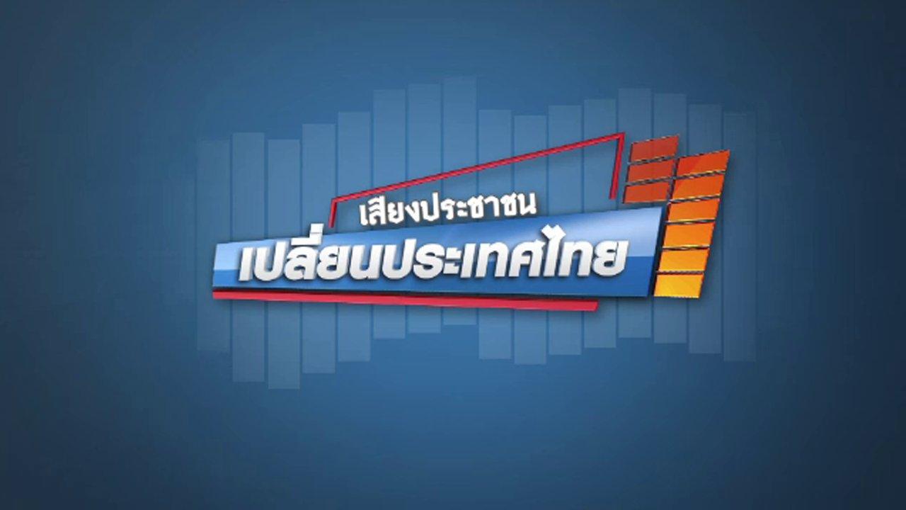 เสียงประชาชน เปลี่ยนประเทศไทย