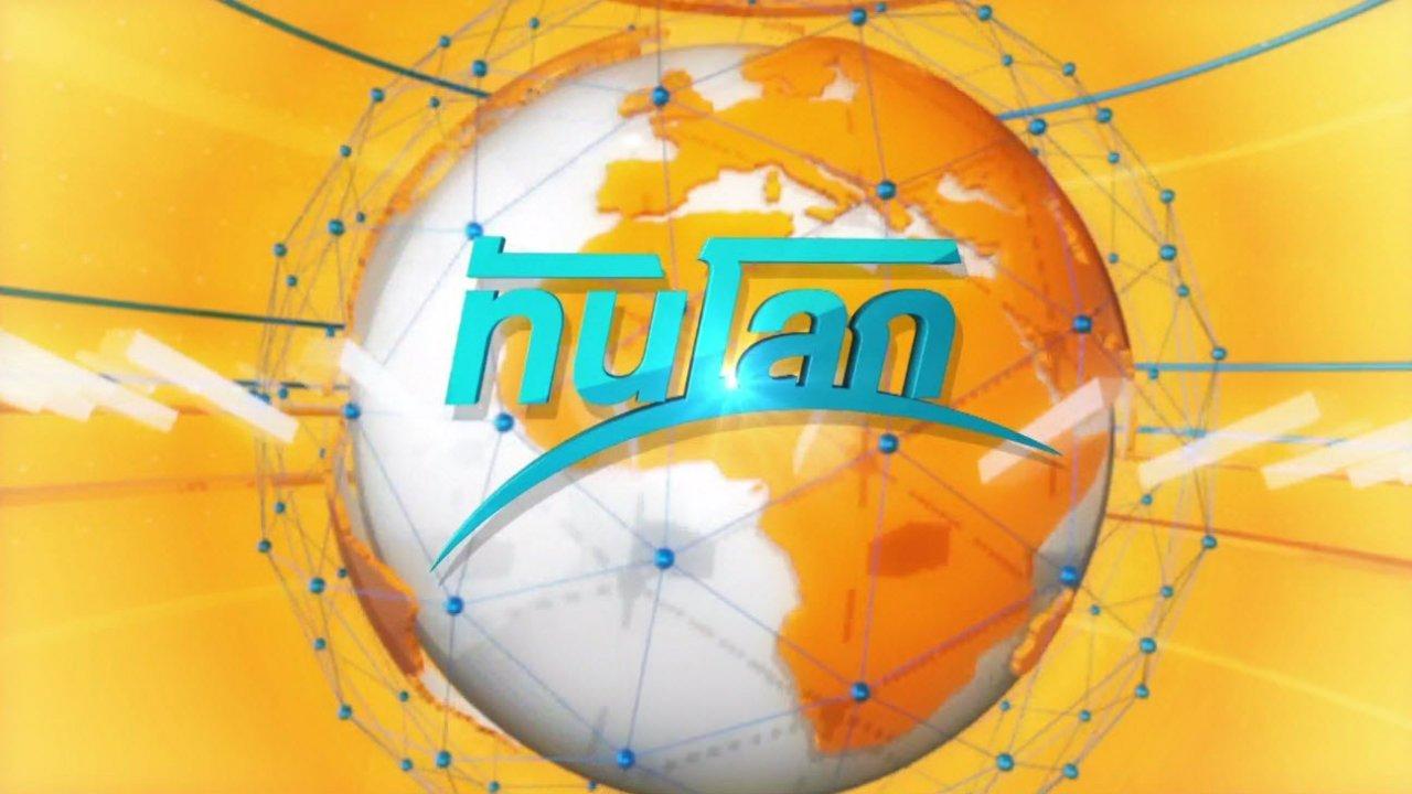 ทันโลก - การเดินทางเยือนอินเดียของผู้นำจีน