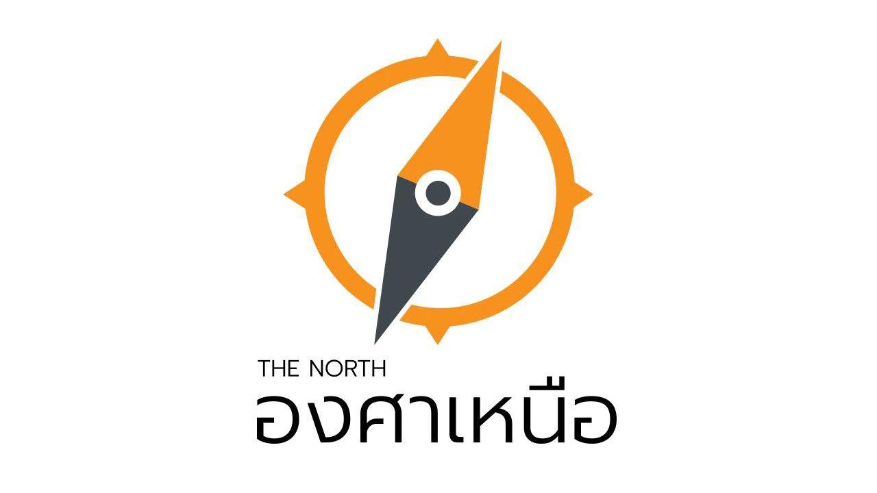 The North องศาเหนือ