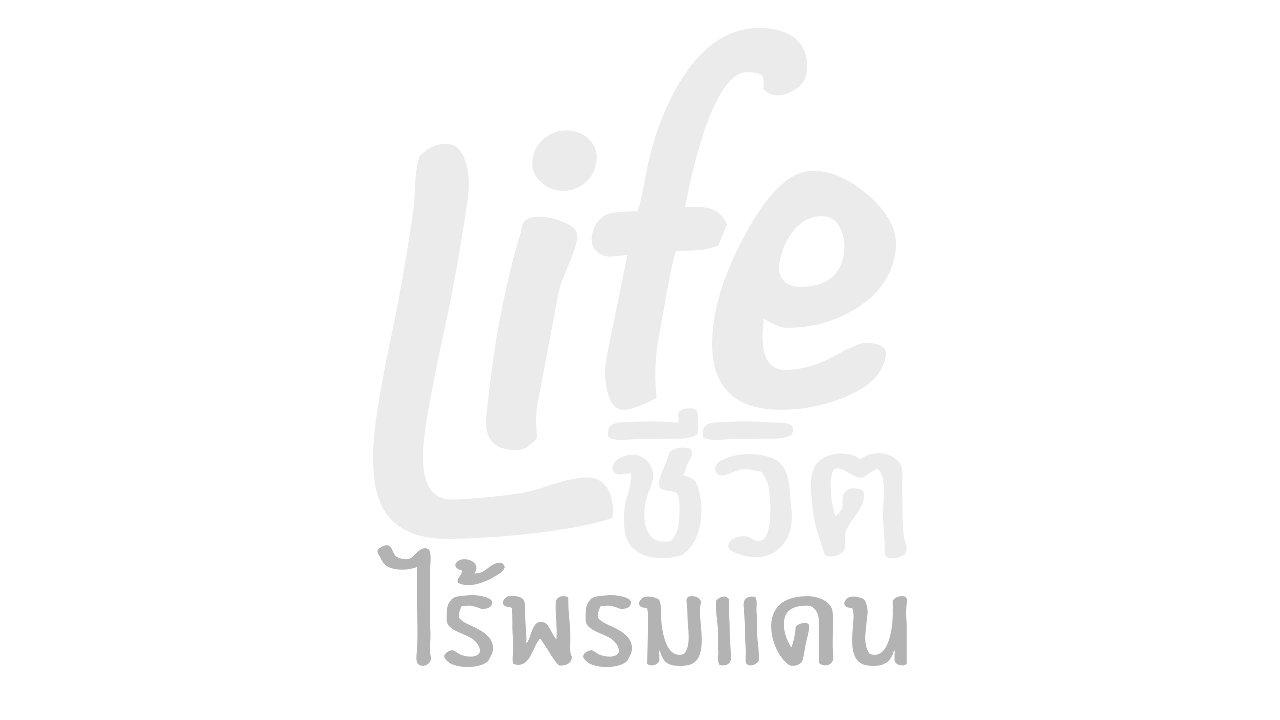 ชีวิตไร้พรมแดน