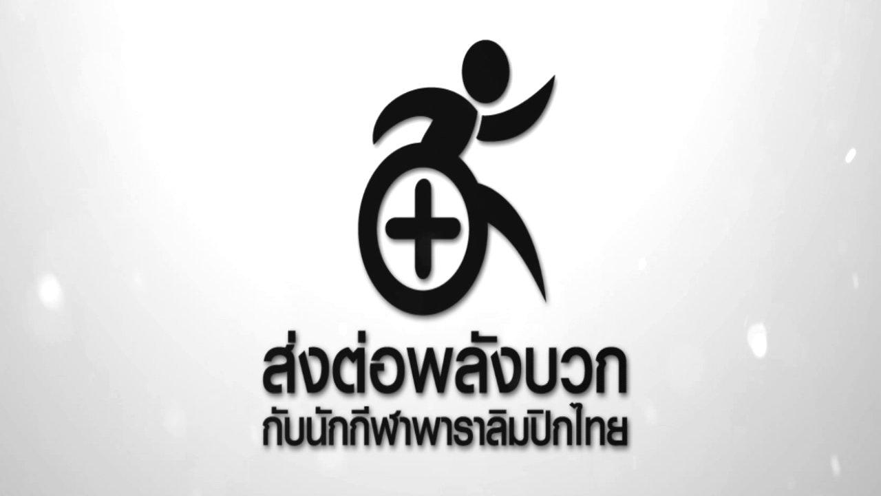ส่งต่อพลังบวกกับนักกีฬาพาราลิมปิกไทย