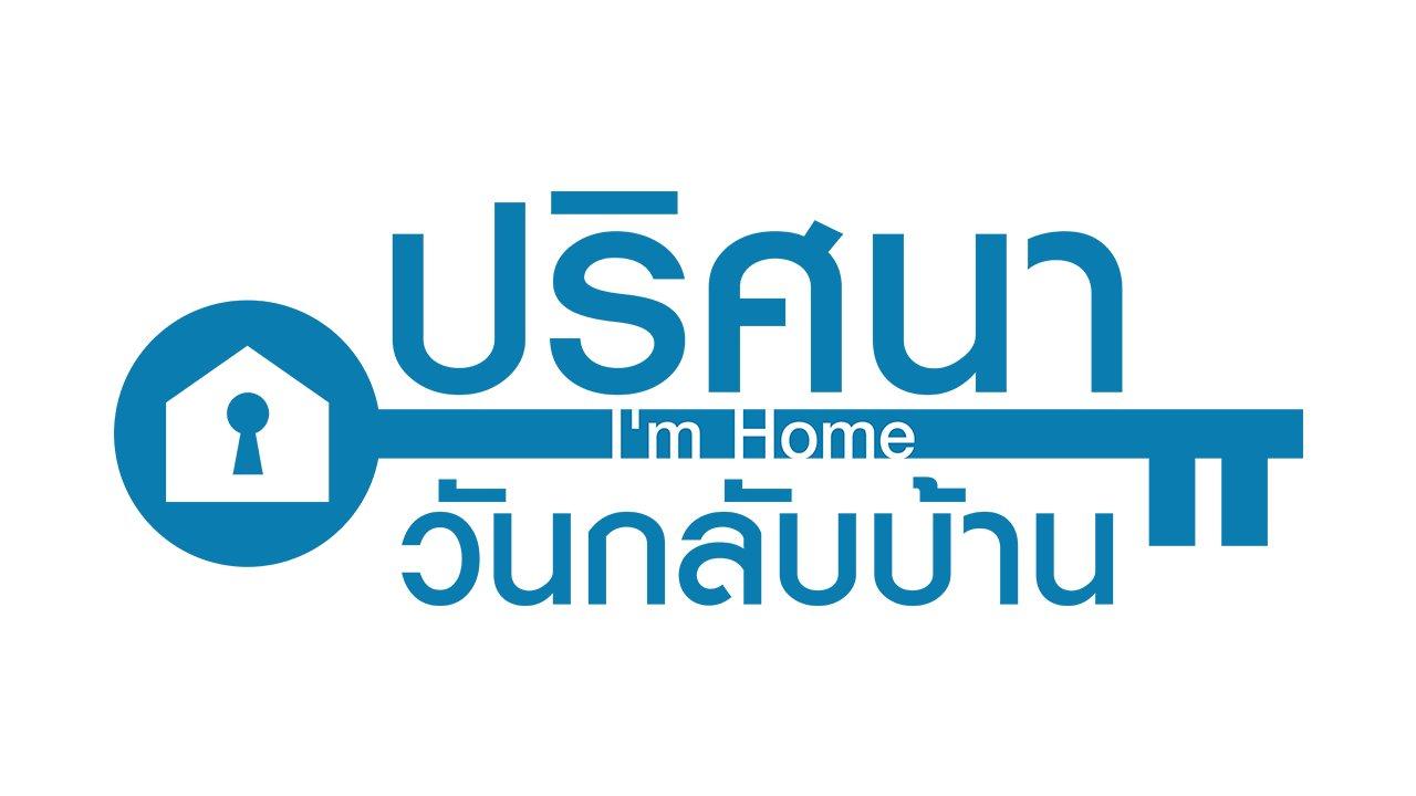 ซีรีส์ญี่ปุ่น ปริศนาวันกลับบ้าน - I'm Home : ตอนที่ 5