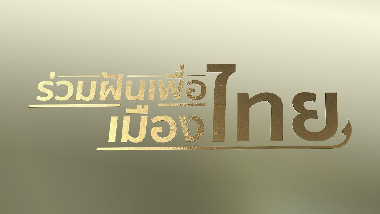 ร่วมฝันเพื่อเมืองไทย