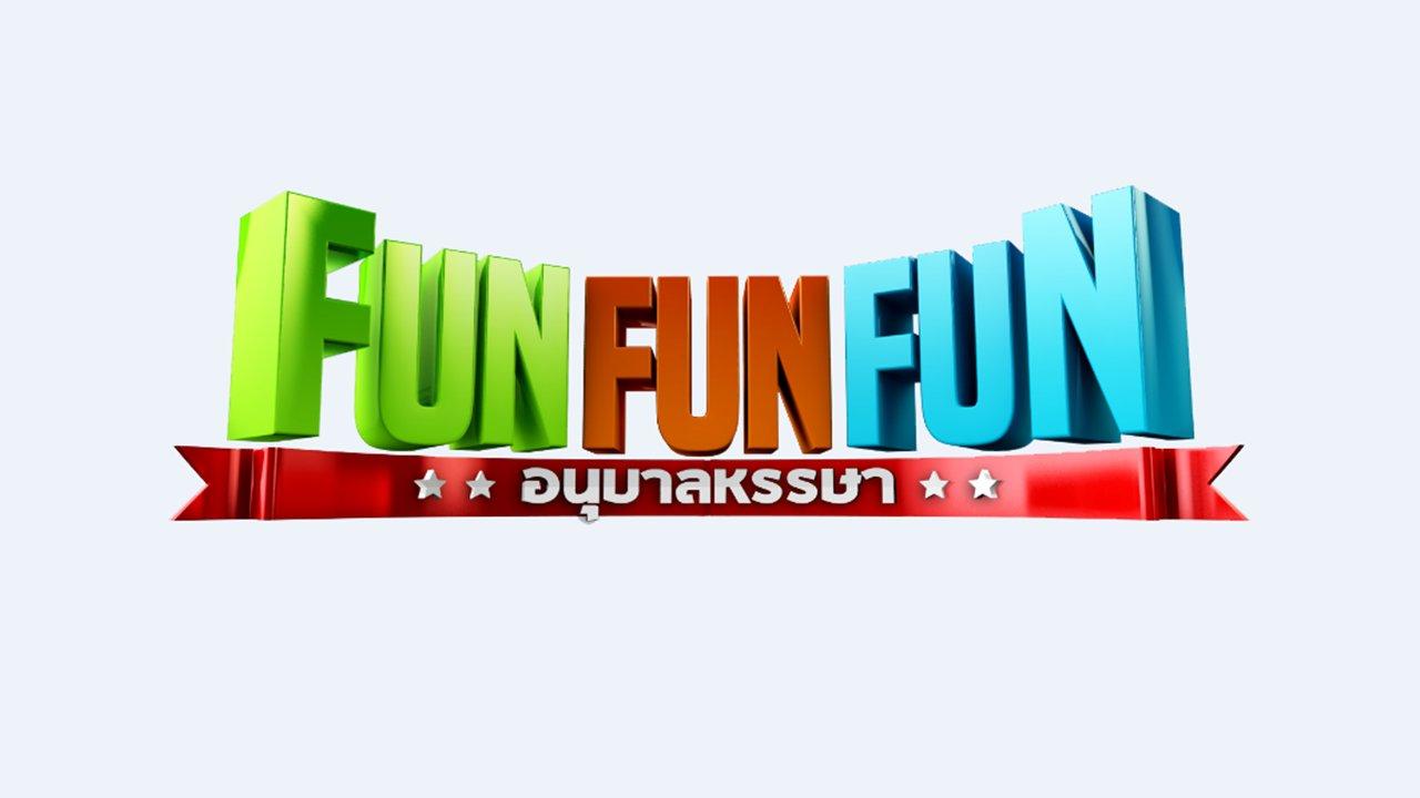 Fun Fun Fun อนุบาลหรรษา
