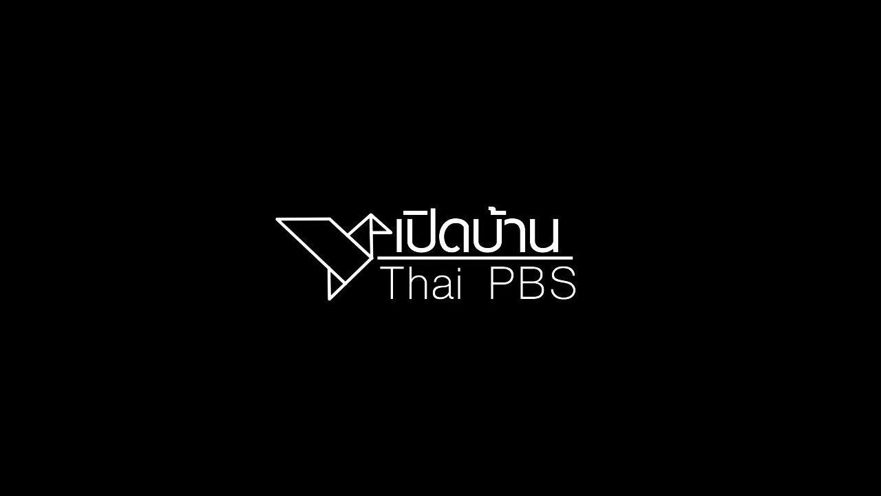 เปิดบ้าน Thai PBS - รายการขบวนการฟันน้ำนมกับการพัฒนาเด็กและเยาวชน
