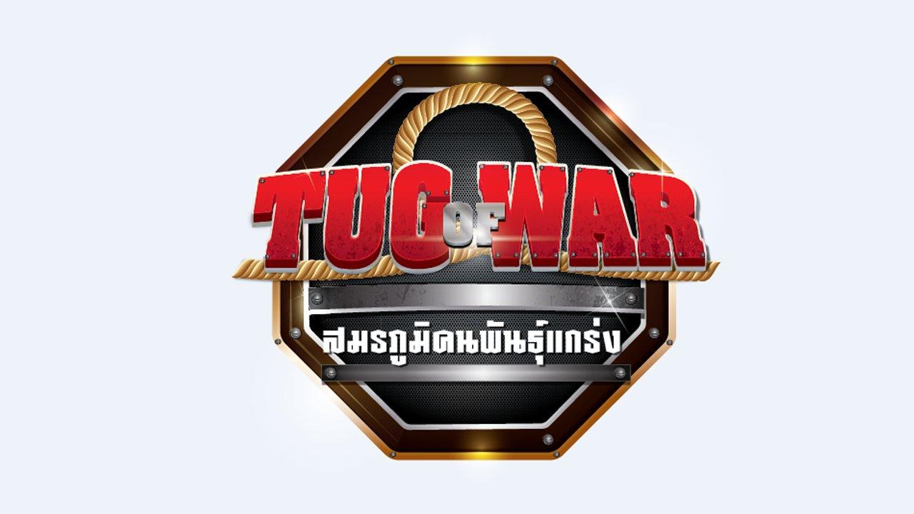 Tug of War สมรภูมิคนพันธุ์แกร่ง