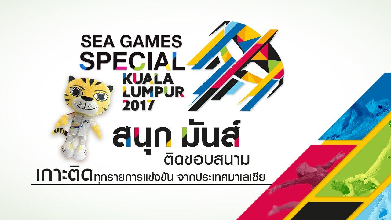 Sea Games Special