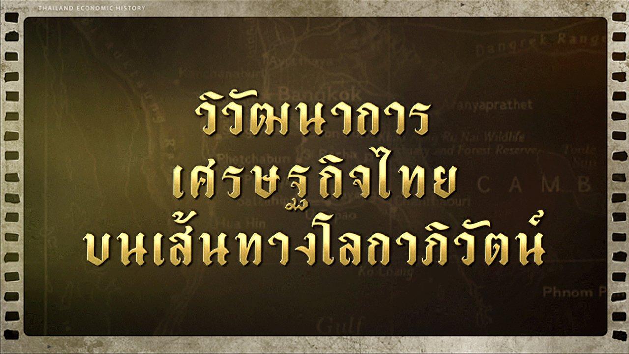 วิวัฒนาการเศรษฐกิจไทย บนเส้นทางโลกาภิวัตน์