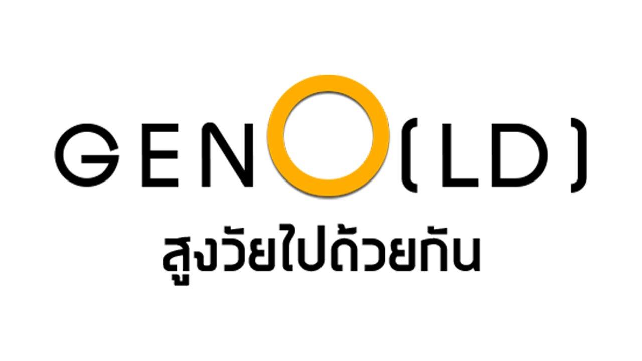 GenO(LD) สูงวัยไปด้วยกัน