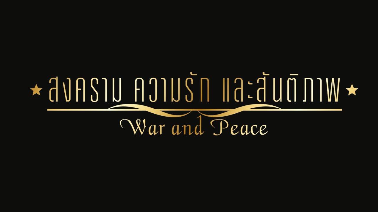 สงคราม ความรัก และสันติภาพ