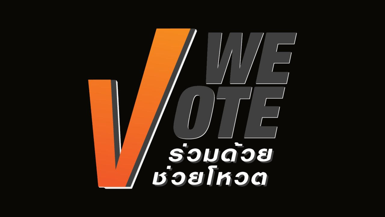 We Vote ร่วมด้วยช่วยโหวต
