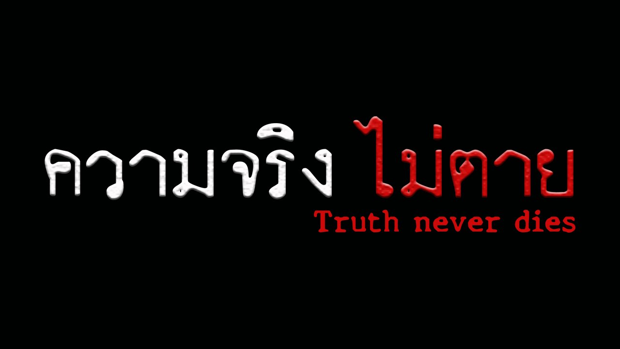 ความจริงไม่ตาย - วิดีโอ