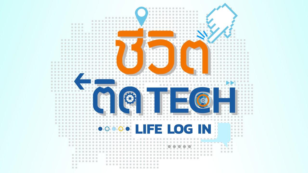 ชีวิตติด Tech