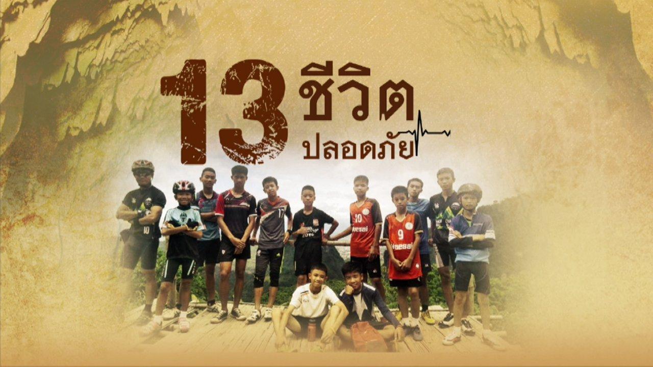 13 ชีวิต ปลอดภัย